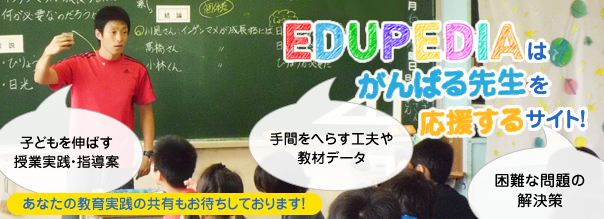 EDUPEDIAは頑張る先生を応援するサイト