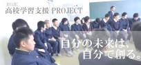 高校企画HP③