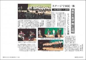 福島民報②(2)