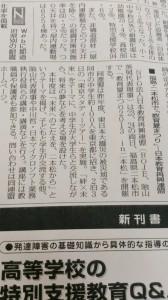 日本教育新聞 (2)