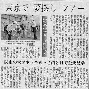 福島民友9月11日付朝刊