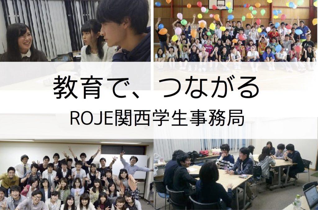 ROJE関西学生事務局