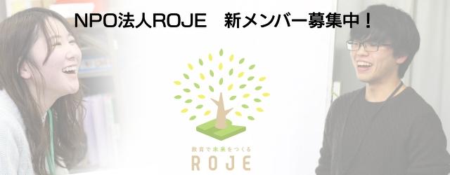 NPO法人ROJE 関東学生事務局 新メンバー募集中!わたしたちと一緒に活動してみませんか?